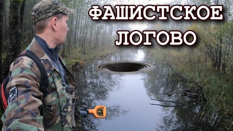 Они залезли в болото и что то здесь делали Мы все узнаем