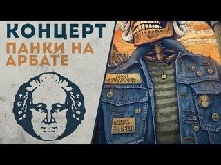 Концерт План Ломоносова / Панки на Арбате / 4К