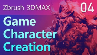 Game Character Creation Workflow Zbrush Sculpt 3D Modeling Retopo & Textures 3DMAX Tutorial Part04