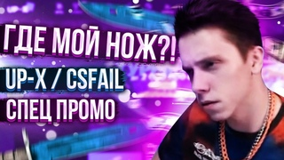 ФАРМИМ СКИН НОЖА CSFAIL / GIVEDROP / СПЕЦ ПРОМО - ПРОМОКОД UP-X
