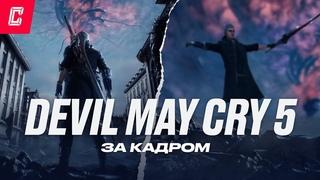 Свободная камера в Devil May Cry 5. Секреты игры и скрытые детали