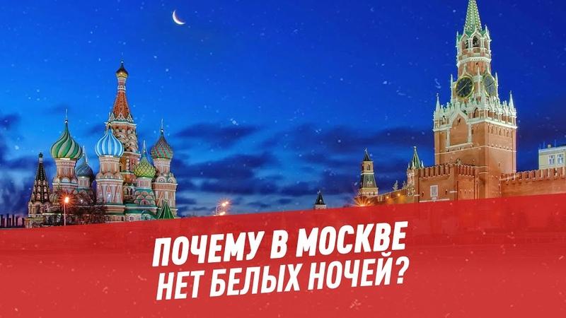 Широта света почему в Москве не бывает белых ночей Школьная программа для взрослых