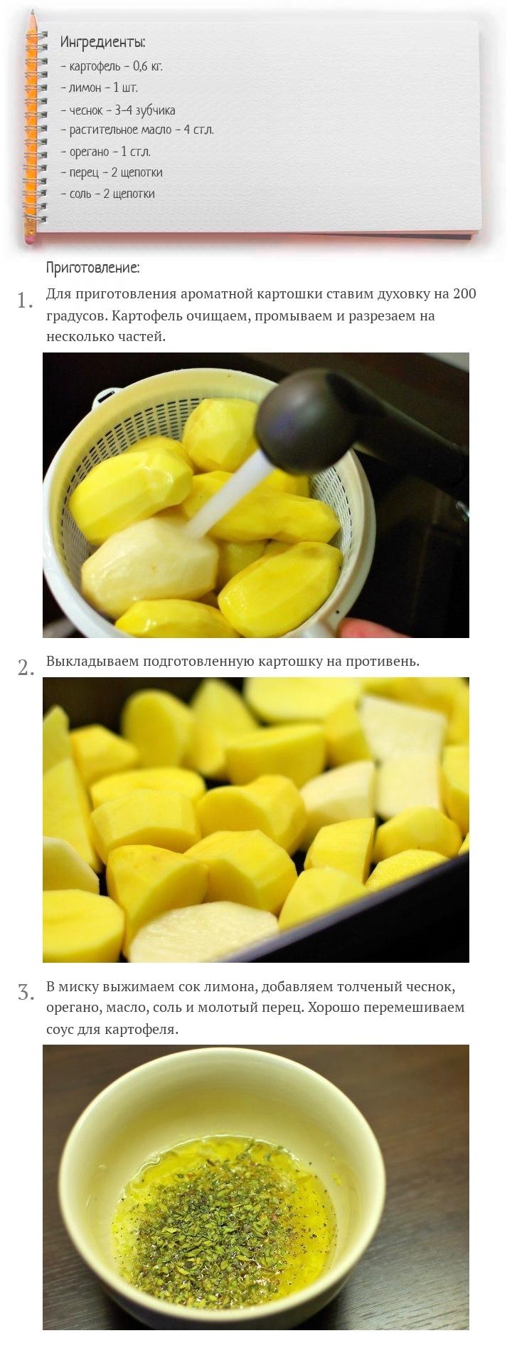 Запеченный картофель по-гречески, изображение №2