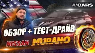 Чем плох Nissan Murano? Тест-драйв. Цена. Сравнение с Touareg. Обзор Ниссан Мурано из США