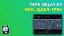 Tape Delay 3. Искусственный дабл-трек [Уроки для Logic Pro X]