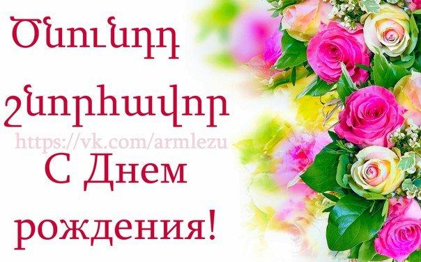 Армянские поздравления с днем рождения с переводом