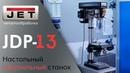 JET JDP-13 Вертикально-сверлильный станок для сверления алюминия стали и нержавейки