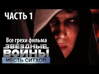"""Все грехи фильма """"Звёздные войны: Эпизод 3 – Месть Ситхов"""", Часть 1"""