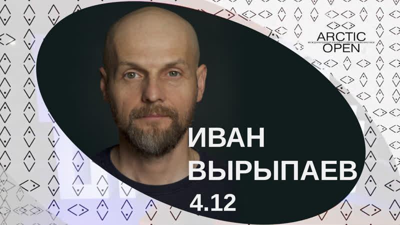Встреча с Иваном Вырыпаевым (ч.1) — режиссером театра и кино, актером, драматургом