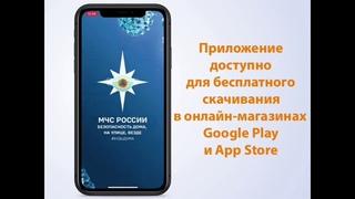 Мобильное приложение МЧС России: ваш личный помощник при ЧС