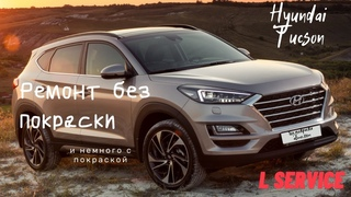 Ремонтируем Hyundai Tucson 3 без покраски (почти) // Технология PDR // L Сервис