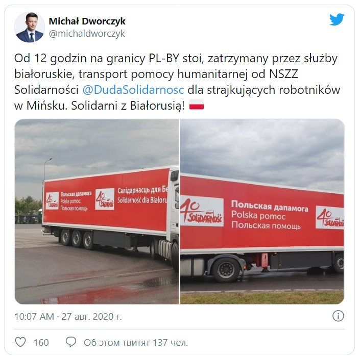 Колонну с гуманитарной помощью из Польши бастующим рабочим не пускают в Беларусь