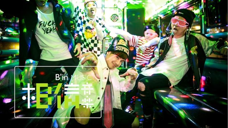 GBOYSWAG鼓鼓 可以唷LI HI Official Music Video