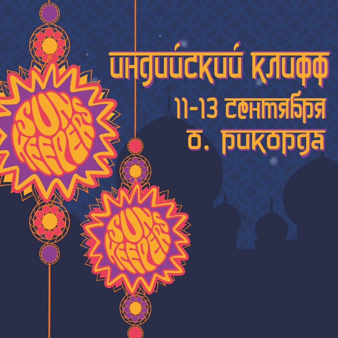 Афиша Владивосток 11 13 сентября / Индийский клифф о. Рикорда