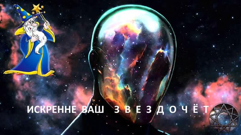 Астропрогноз по ФОРМУЛЕ ДУШИ на 1 10 сентября 2020 года от Звездочёта