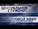 Прямой эфир 29 06 2018 Проповедует Рошель Матаев