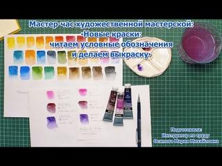 Художественная мастерская/Обзор акварели/Новые краски/Читаем условные обозначения/Делаем выкраску