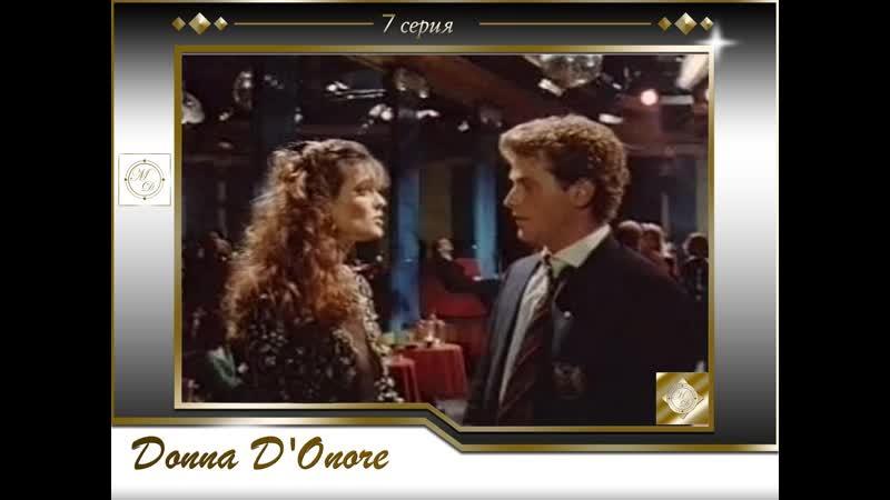 Donna D'Onore 07 Невеста насилия 7 серия