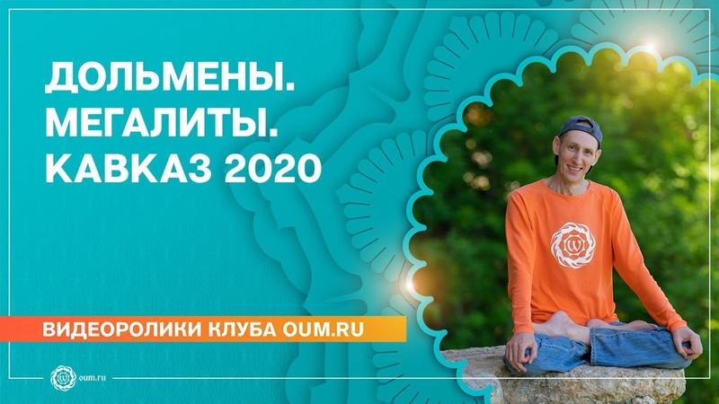 Дольмены Мегалиты Кавказ 2020