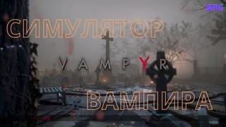 Нежный VampYr. #vampyr #stream #стрим #игра #games