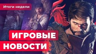 ИГРОВЫЕ НОВОСТИ «Снайдеркат» Dragon Age 2, отменённый сиквел Days Gone, фейковый ремастер Bloodborne