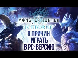 Monster hunter world:  iceborne — 9 причин играть в pc-версию