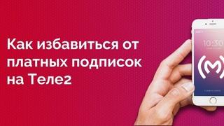 """Как отключить и запретить платные подписки на Теле2 навсегда или услуга """"Контентный счет"""""""