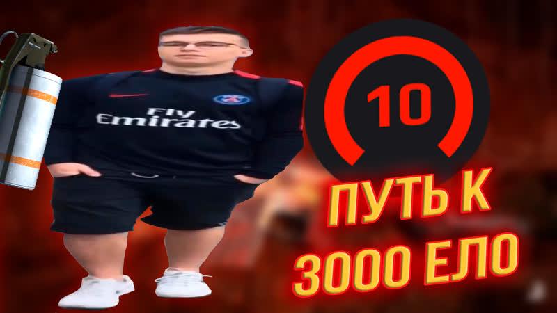 Угадай счет матча получи скин CS GO FACEIT ROAD TO 3000 Elo Разнос на 10 lvl faceit