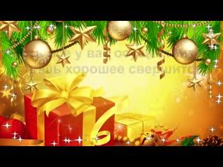 НОВЫЙ ГОД К НАМ МЧИТСЯ!🎄🎅🎄С Наступающим Новым Годом 2021! Красивое новогоднее поздравление! ОТКРЫТКА.mp4