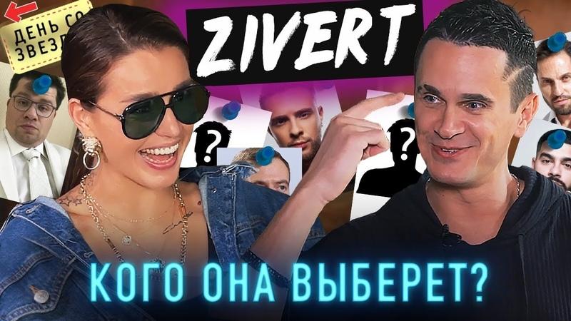 Zivert Выбрать 1 из 15 Игра на выбывание Егор Крид победит День со звездой