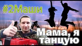 Вячеслав Самородов - Мама, я танцую(Cover #2Маши НА БАЯНЕ!)