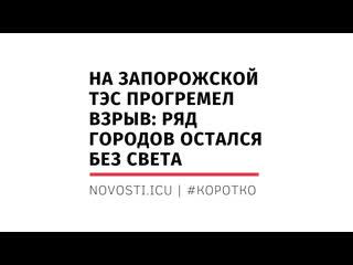 На Запорожской ТЭС прогремел взрыв: ряд городов остался без света |  | #КОРОТКО