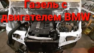 ГАЗель с двигателем BMW Часть 2-я