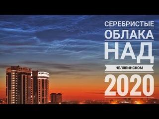 Серебристые облака над Челябинском
