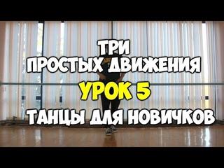 3 ПРОСТЫХ ДВИЖЕНИЯ или как научиться танцевать, если ты БРЕВНО Хип Хоп, ШАФЛ!!! УРОК 5