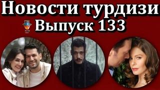 Новости турдизи. Выпуск 133