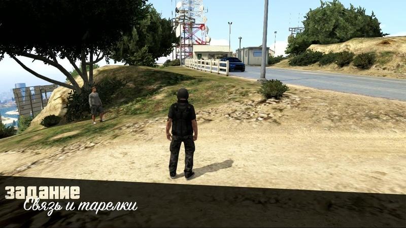 GTA Online Задание Связь и тарелки Speedrun 04 02 Кооп PS3