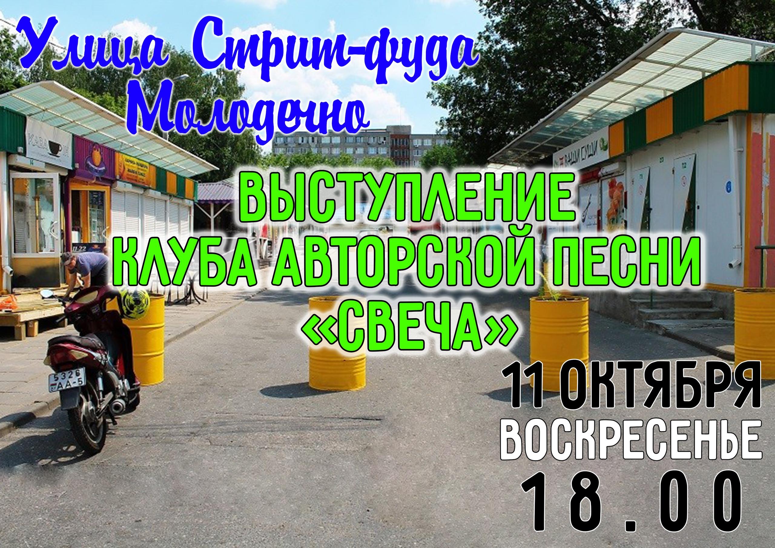 Концерт клуба Свеча в Молодечно