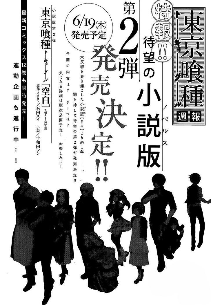 Tokyo Ghoul, Vol.13 Chapter 126 Original Sin, image #1