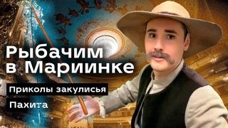 VLOG #6: ПАХИТА, Веселая жизнь АРТИСТОВ КОРДЕБАЛЕТА! Закулисье Мариинского театра!