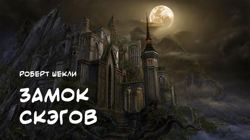 Замок Скэгов 1956 Роберт Шекли аудиокнига фантастика рассказ цикл О Грегоре и Арнольде