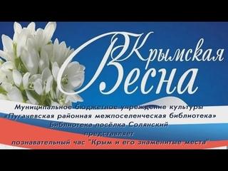 Познавательный час «Крым и знаменитые места»