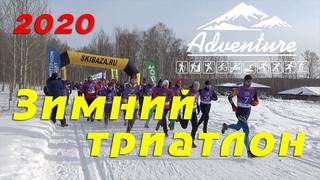 Зимний триатлон. Иркутск 2020