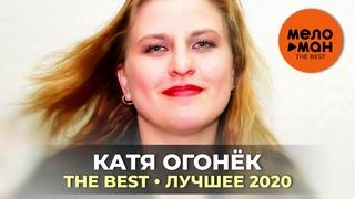 Катя Огонёк - The Best - Лучшее 2020