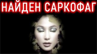 НАЙДЕН САРКОФАГ В Москве. ЧТО ОНИ СКРЫВАЮТ?