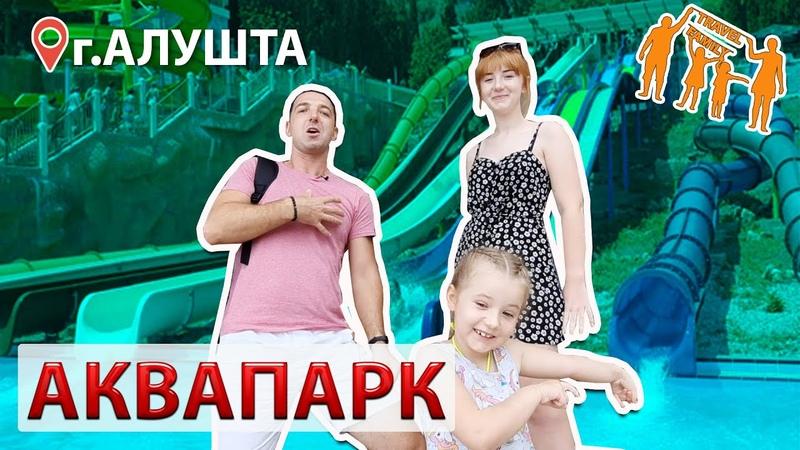 Нашей дружной семейкой Travel Family побывали в аквапарке в Крыму играйка семейный играем
