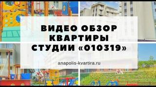 Резиденция Анаполис , видео обзор квартиры для летнего отдыха в Варваровке около моря