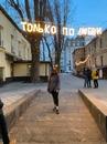 Фотоальбом Даши Персиковой