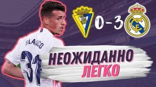 ПОБЕДА ЗА 10 МИНУТ | Кадис – Реал Мадрид 0:3 | Обзор матча