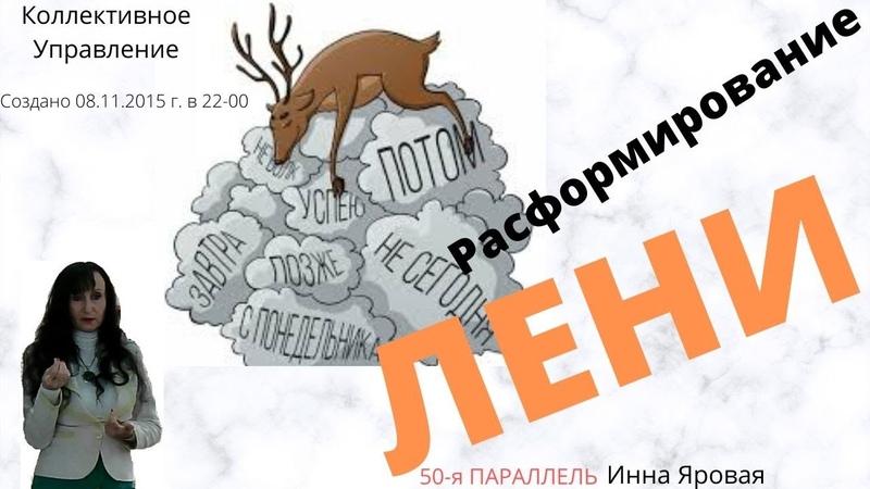 Расформирование ЛЕНИ. Инна Яровая. (Коллективное Управление создано 08.11.2015 г.